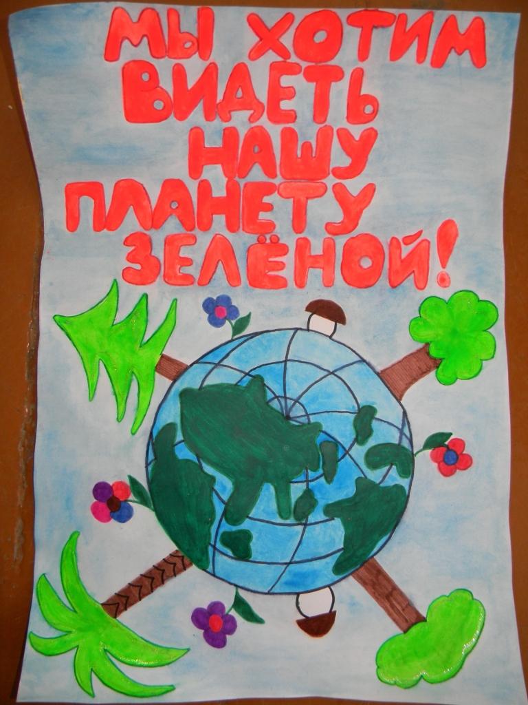 Плакат по экологии для школьников своими руками7